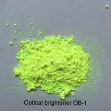 荧光增白剂ob1 220x220